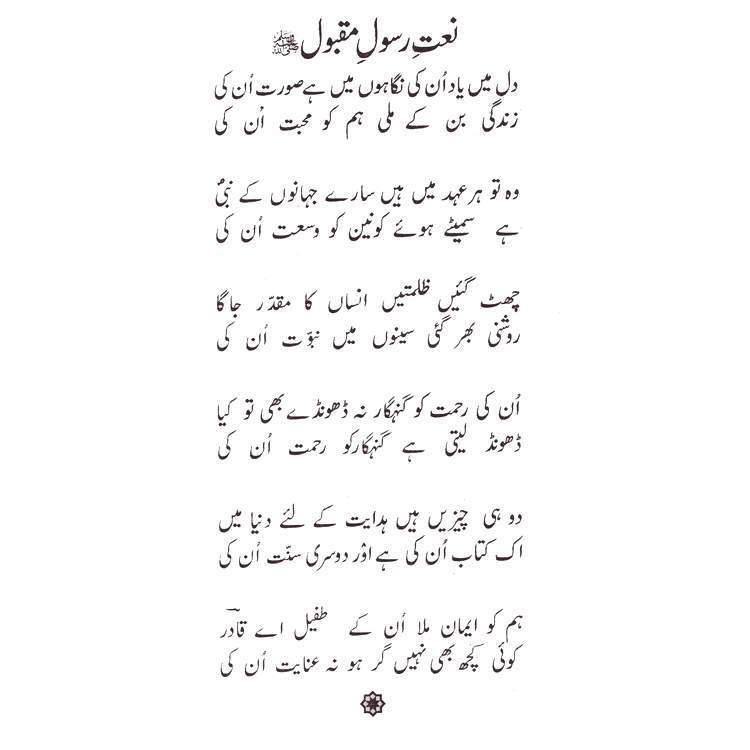 Urdu Poetry Book bahisht-e-khayaal by Abdul Qadir Qadri