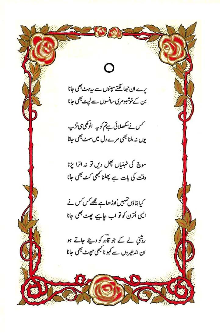 Urdu Poetry Book - Kachi Neend Say Jagi Rut - by Abdul Qadir Qadri
