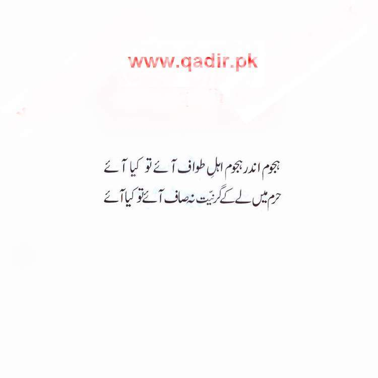 Urdu Poetry Book - Nakhl-e-Toor - by Abdul Qadir Qadri