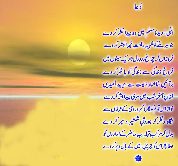 Urdu Poetry Book - Naseem-e-Hijaz - by Abdul Qadir Qadri