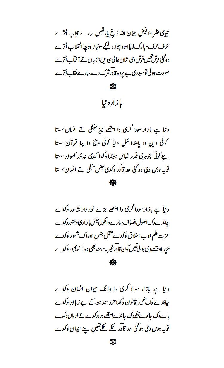 Punjabi Poetry Book - YAADGAR - by Abdul Qadir Qadri